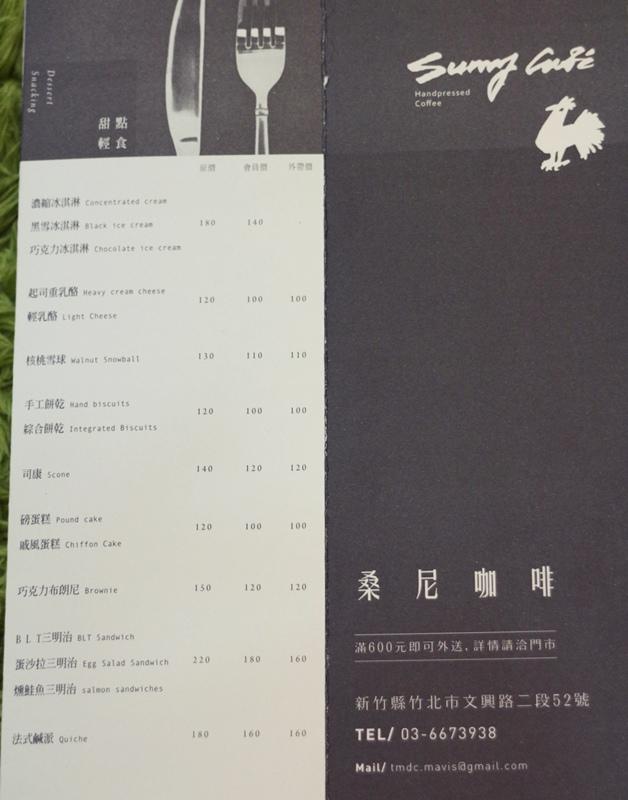 150530 竹北 桑尼咖啡菜單.JPG