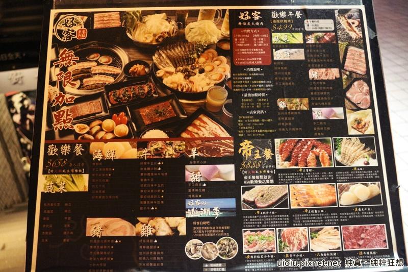 150525 台北市 好客燒烤 市府店004.JPG