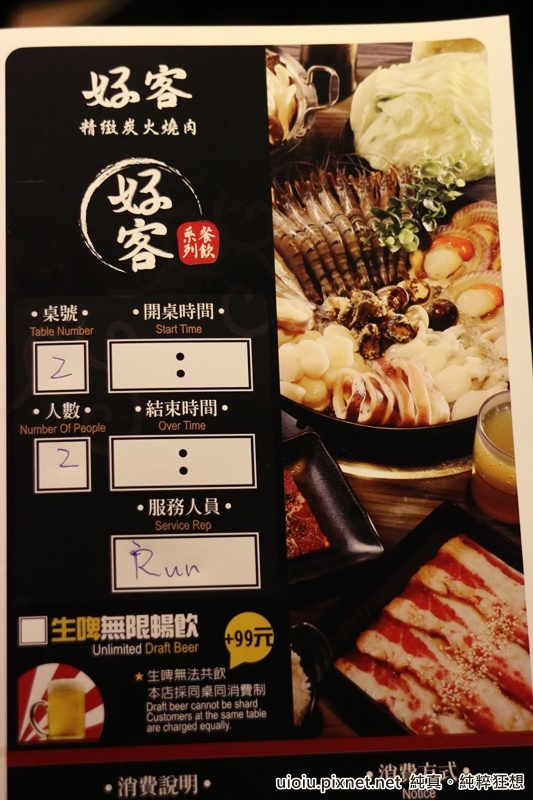 150525 台北市 好客燒烤 市府店011.JPG