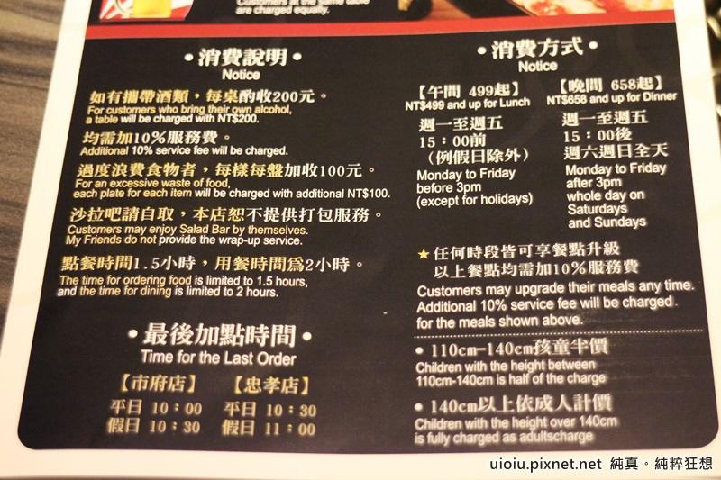 150525 台北市 好客燒烤 市府店012.JPG