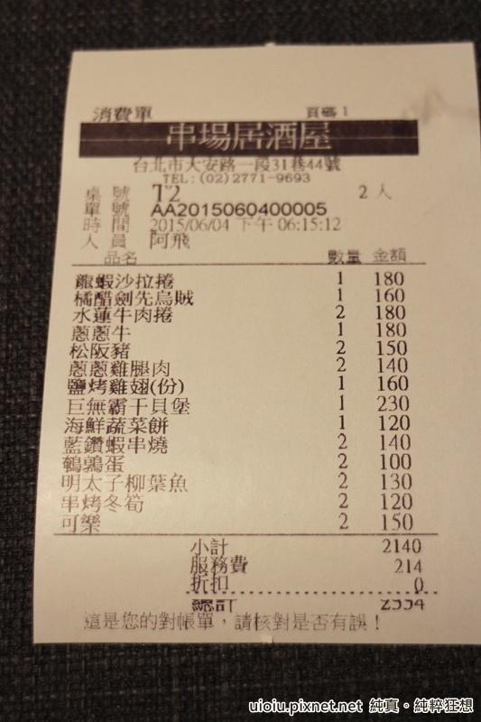 150604 台北 串場大安店008.JPG