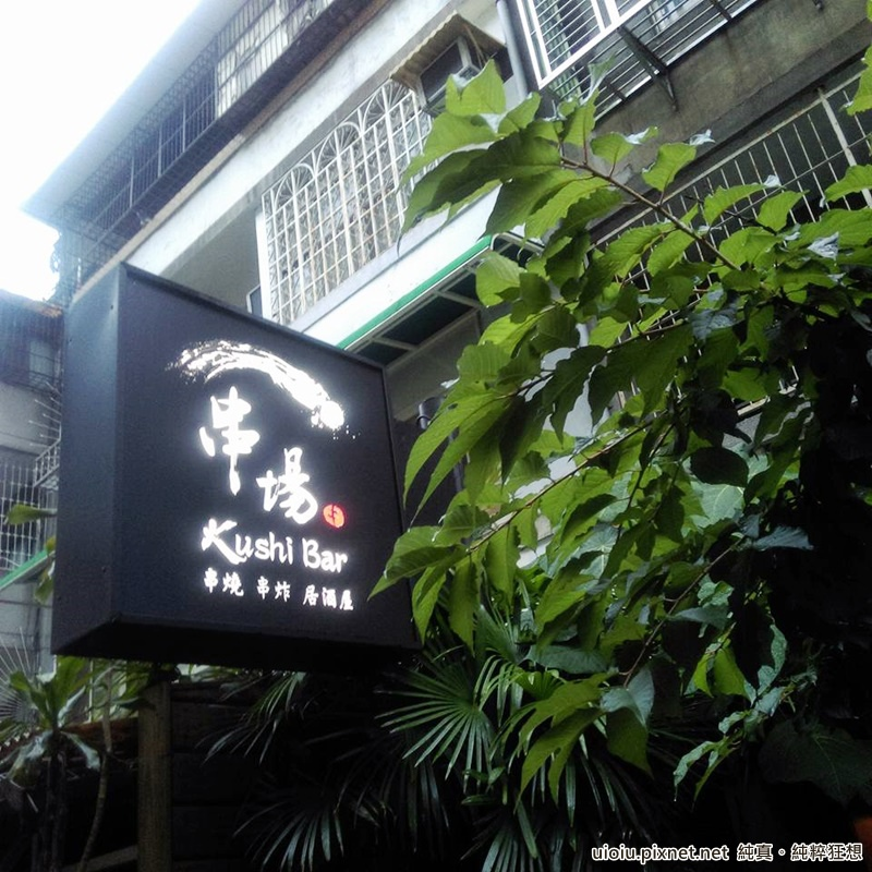 150604 台北 串場大安店007.jpg