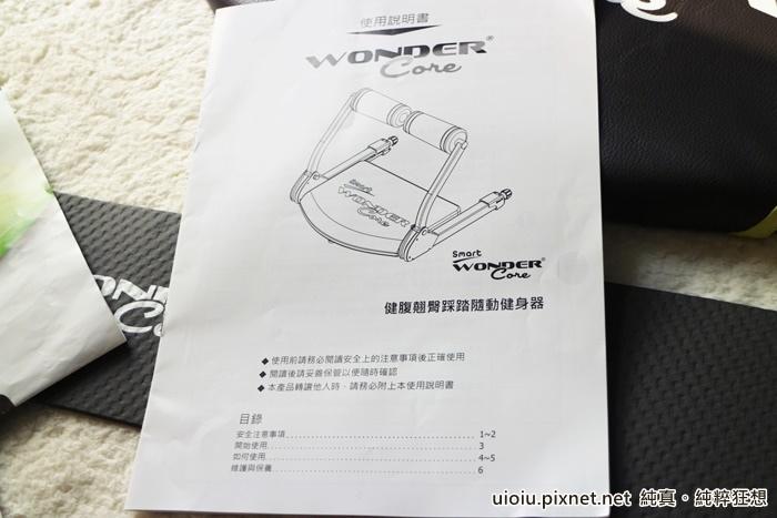 wonder core smart013.JPG
