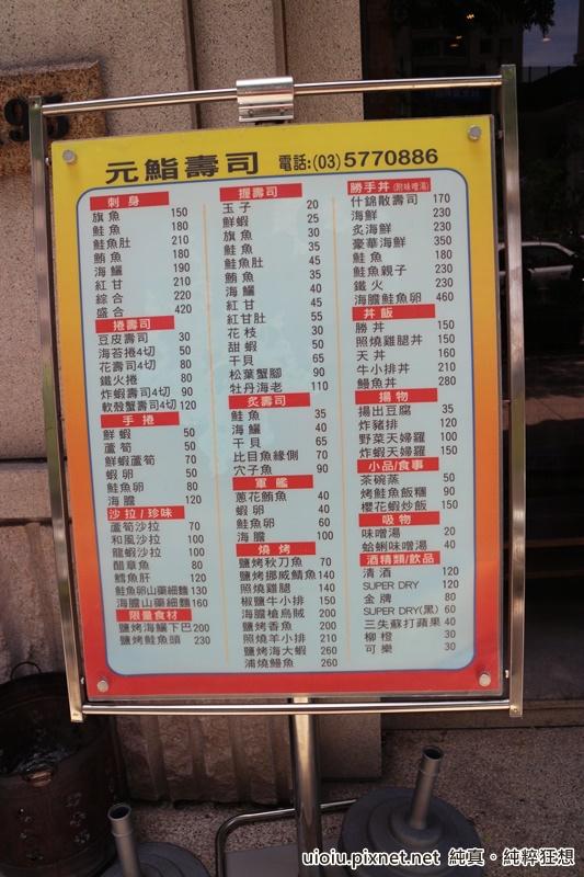 150605 新竹 元鮨壽司005.JPG
