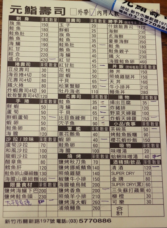 150605 新竹 元鮨壽司菜單.JPG
