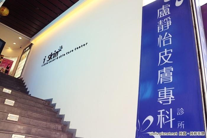 150617 台北 ISKIN眼周問題新技術024.JPG