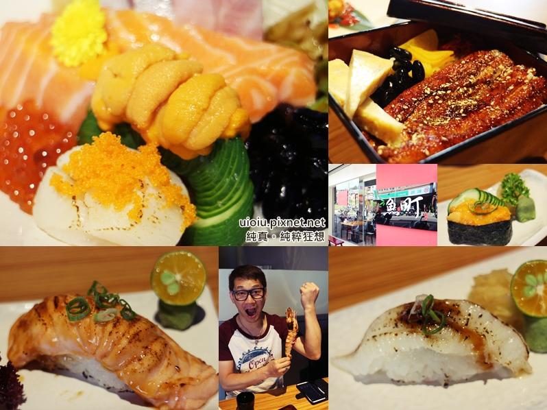150629 新竹 魚町丼飯000.jpg