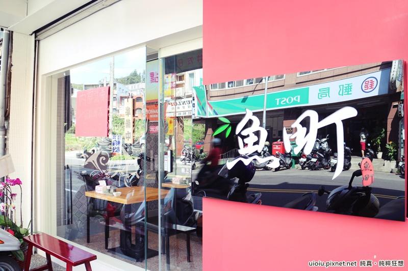 150629 新竹 魚町丼飯001.JPG