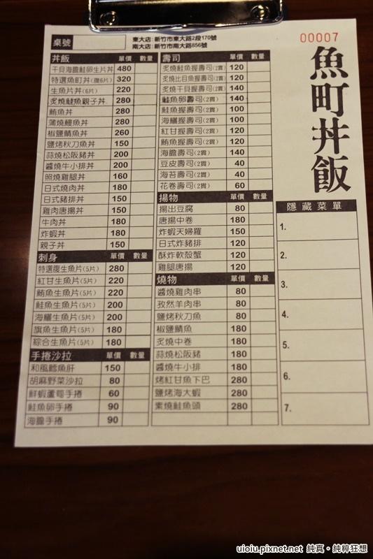 150629 新竹 魚町丼飯009.JPG