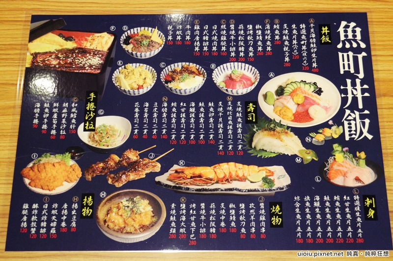 150629 新竹 魚町丼飯008.JPG