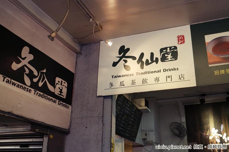 150624 台北萬華 冬仙堂 當地小茶館009.JPG