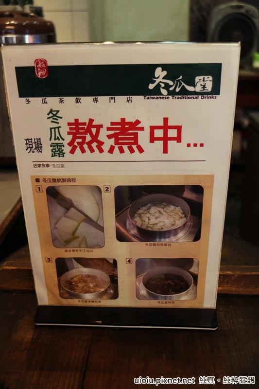150624 台北萬華 冬仙堂 當地小茶館011.JPG