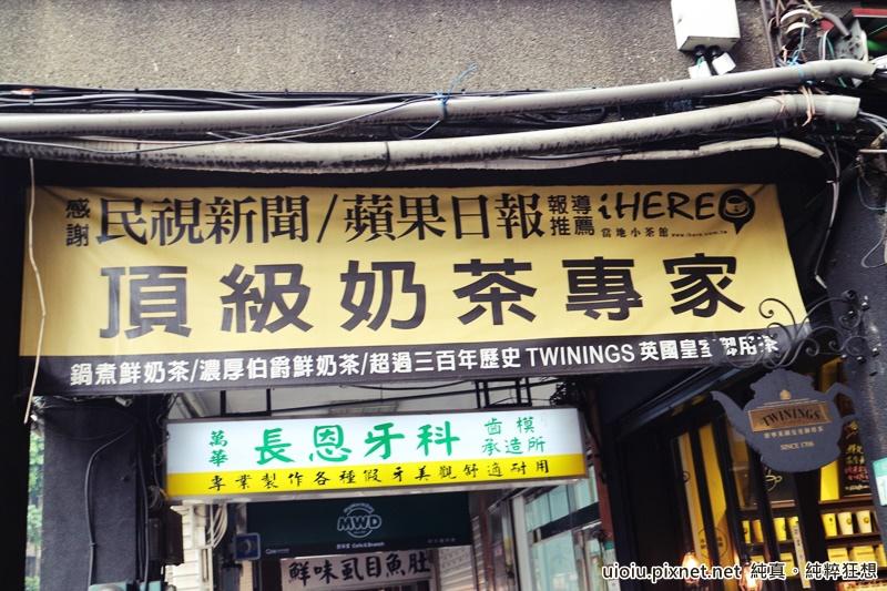 150624 台北萬華 冬仙堂 當地小茶館022.JPG