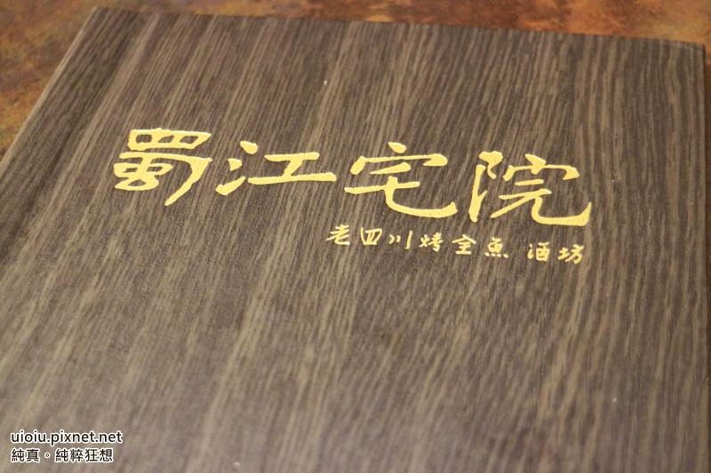 150714 台北 蜀江宅054.JPG