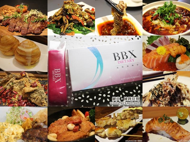 BBX DIETARY 清暢馥纖錠000.jpg