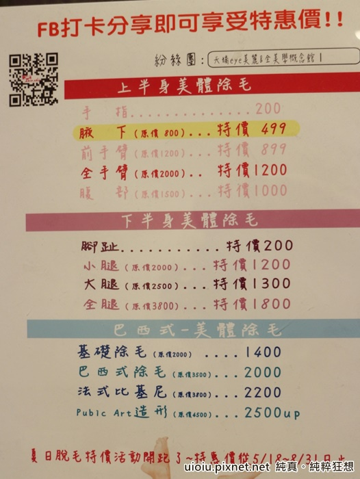 150714 台北板橋 天嬌美容009.JPG