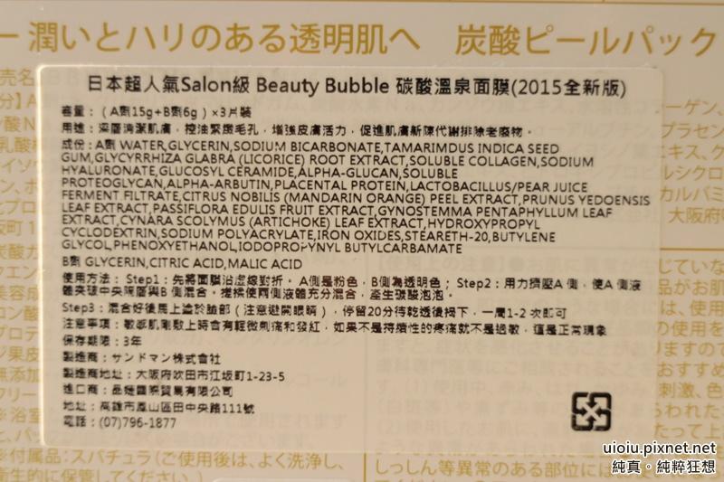 BEAUTYBBUBBLE碳酸泡泡面膜007.JPG