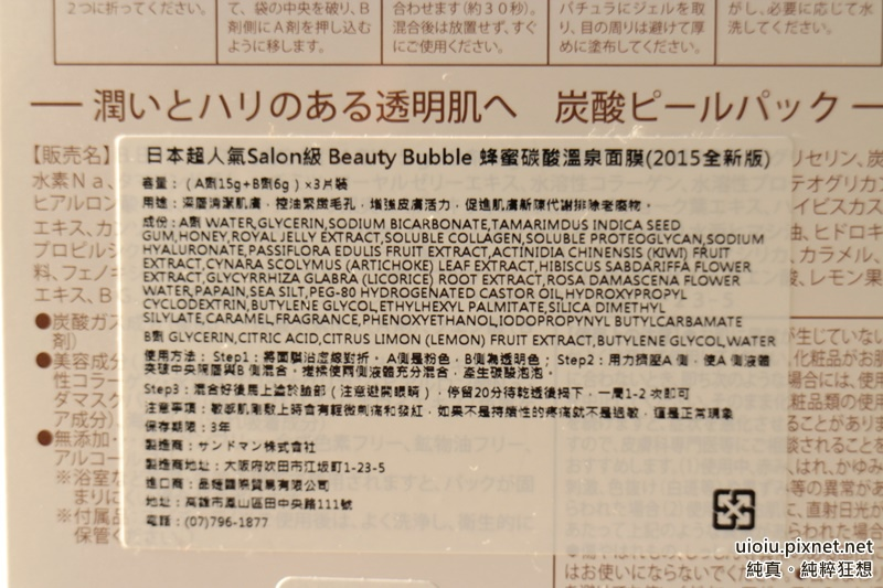 BEAUTYBBUBBLE碳酸泡泡面膜006.JPG