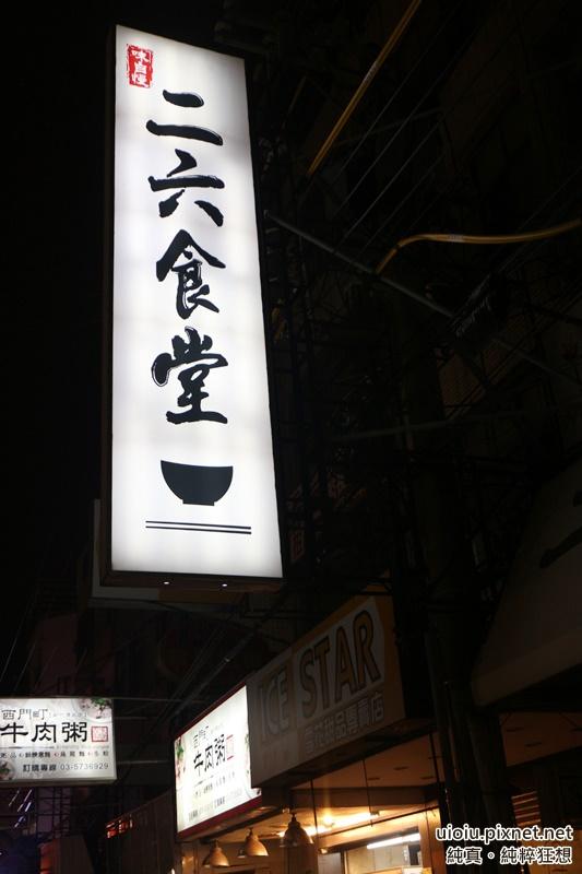 150726.141102 新竹 二六食堂004.JPG