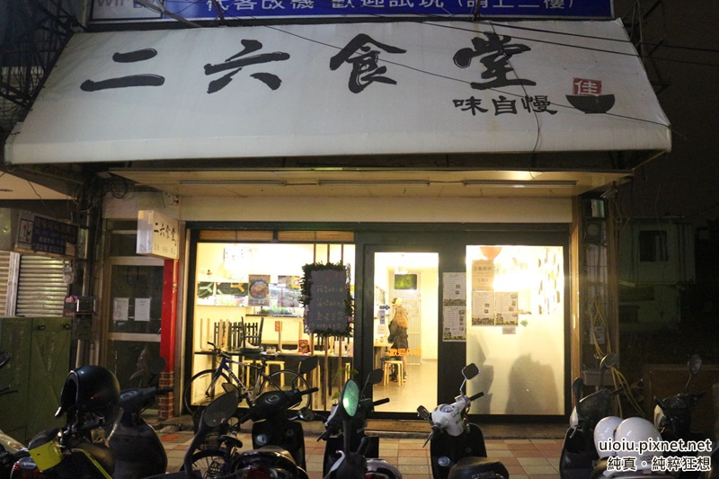 150726.141102 新竹 二六食堂005.JPG