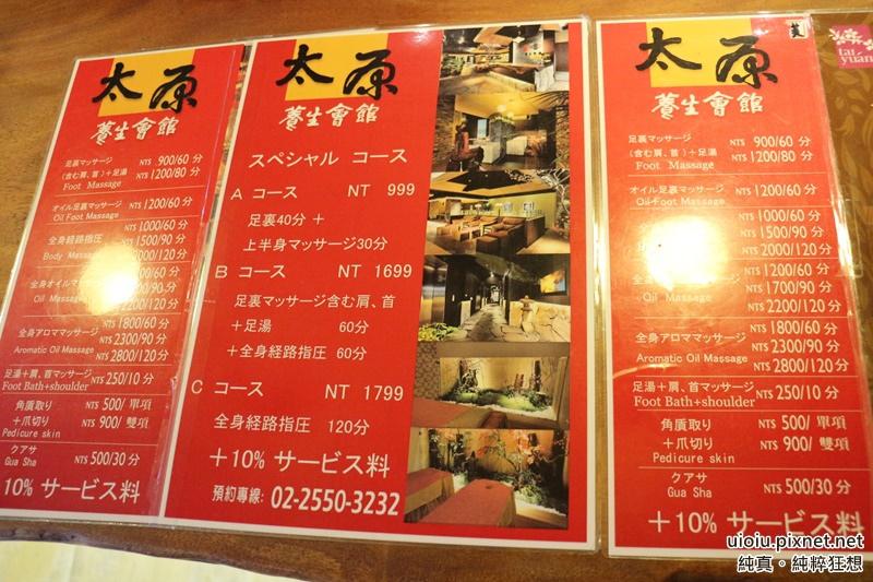 150726 台北天水路 太原養生館005.JPG