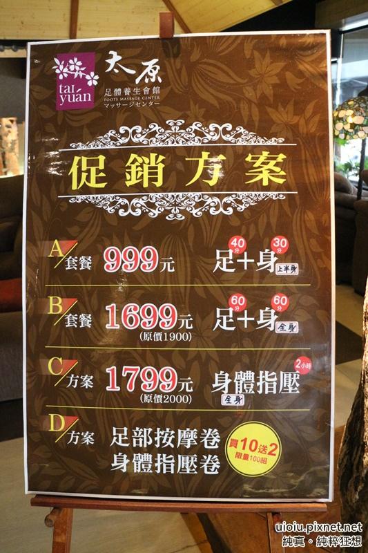 150726 台北天水路 太原養生館013.JPG