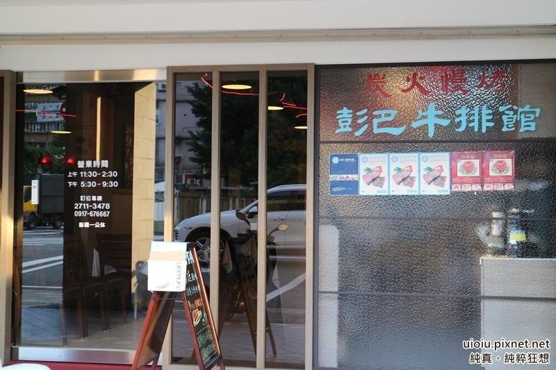 150726 台北 彭巴草原炭火牛排館003.JPG