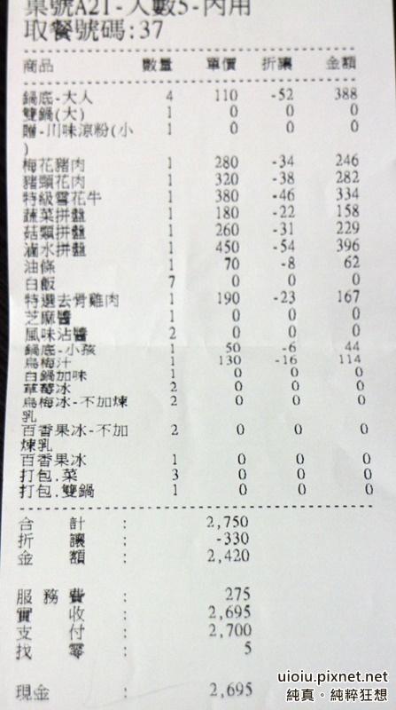 150709 竹北 老4川022.JPG