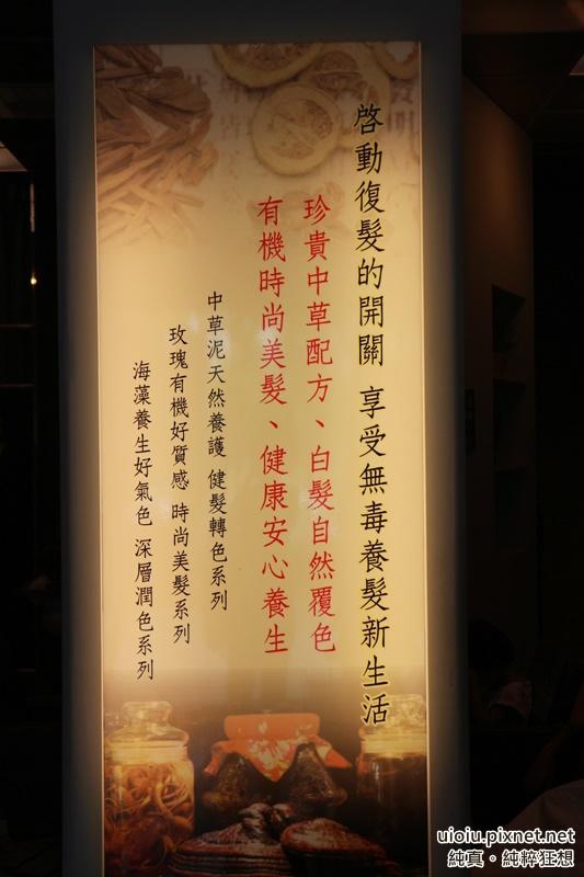150716 竹北 髮林國際 中藥草浴004.JPG