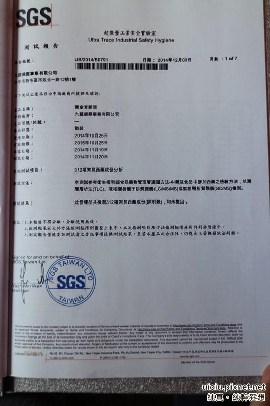 150716 竹北 髮林國際 中藥草浴010.JPG
