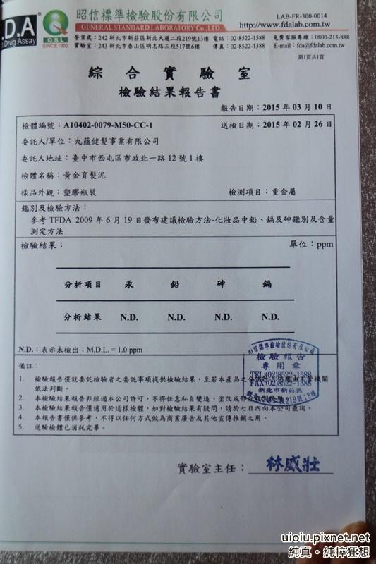 150716 竹北 髮林國際 中藥草浴011.JPG