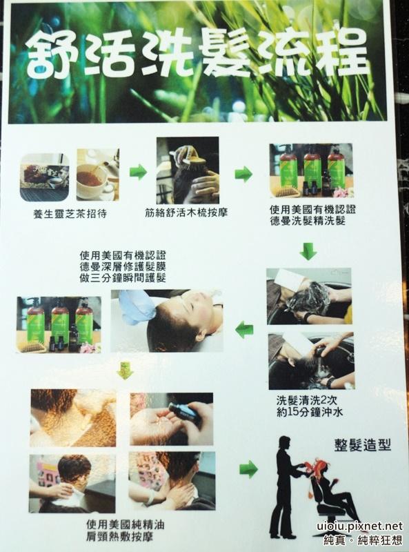 150716 竹北 髮林國際 中藥草浴014.JPG