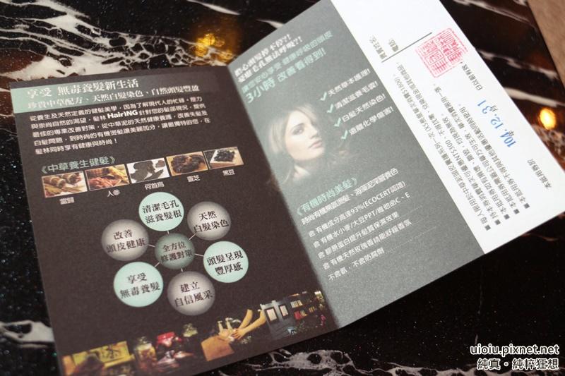 150716 竹北 髮林國際 中藥草浴016.JPG
