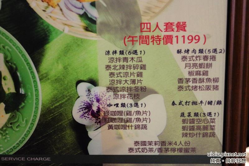 150807 台北 泰集031.JPG