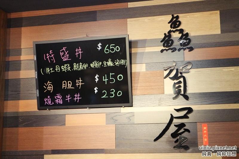 150816 竹北魚魚魚賀屋008.JPG