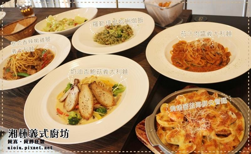 150822 新竹 湘林義式廚坊000.JPG