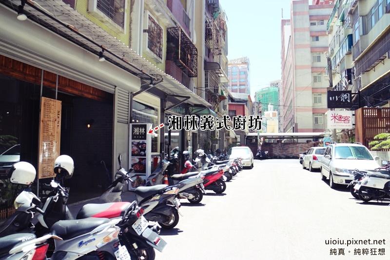 150822 新竹 湘林義式廚坊001.JPG