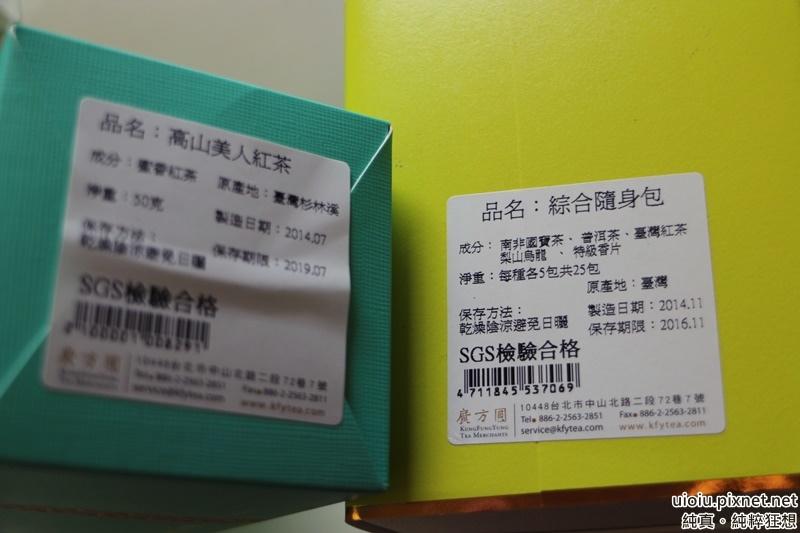 廣方圓 茶葉禮盒007.JPG