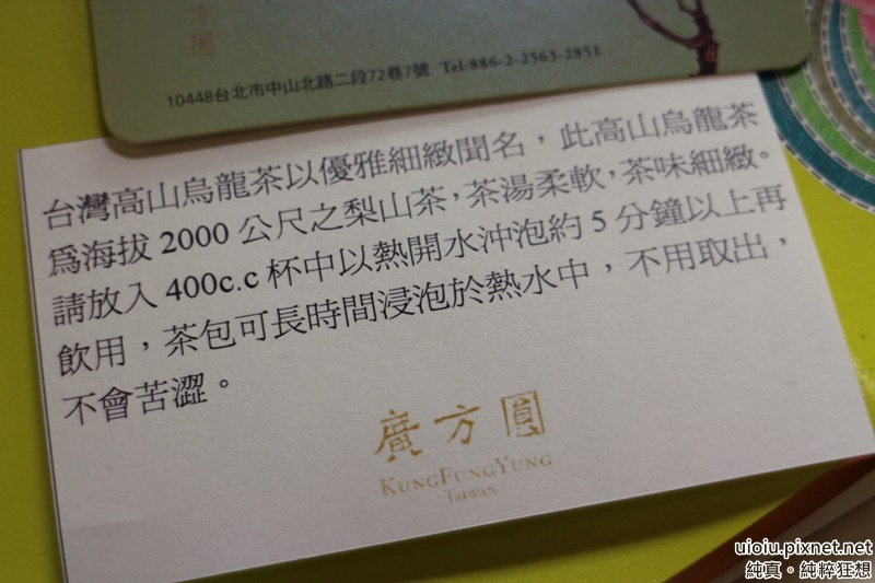 廣方圓 茶葉禮盒011.JPG