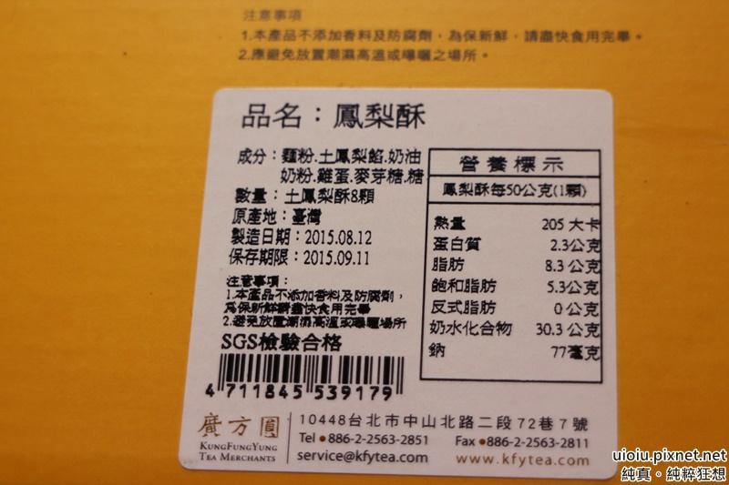 廣方圓 茶葉禮盒019.JPG