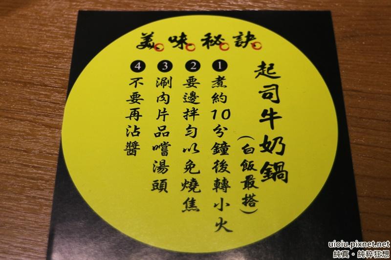 150823 新竹 鬼椒一番鍋030.JPG