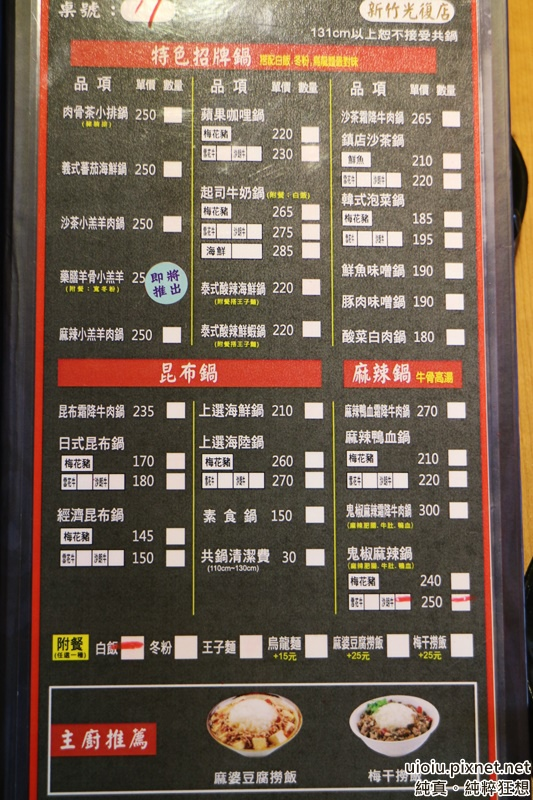 150823 新竹 鬼椒一番鍋040.JPG