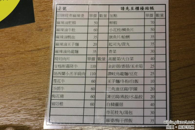 150823 新竹 鬼椒一番鍋042.JPG