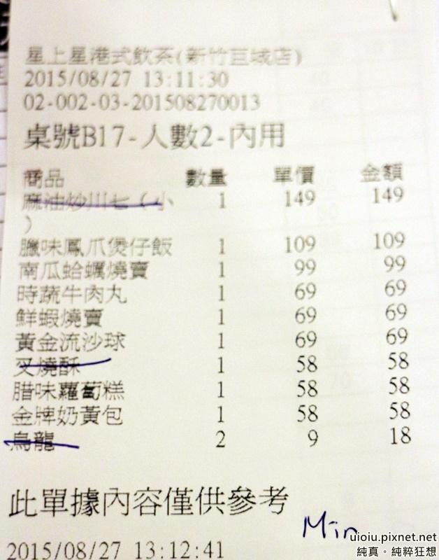 150826 竹北星上星港式茶飲009.JPG