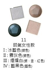 眼影11.jpg