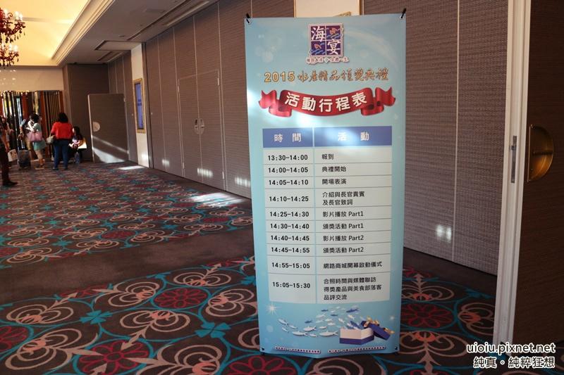 150914 台北 2015海宴水產精品002.JPG