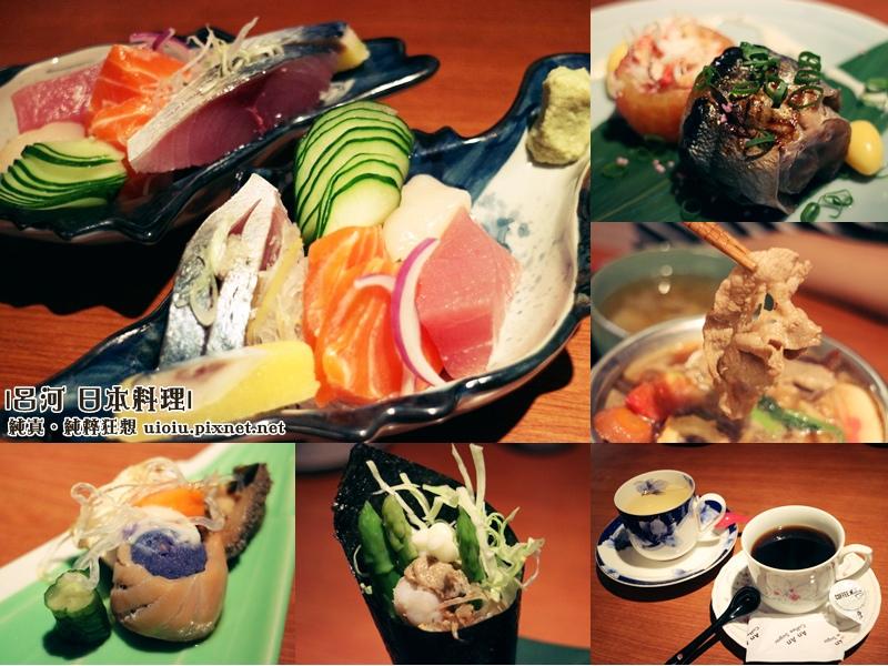 150918 台北 呂河日本料理000.jpg