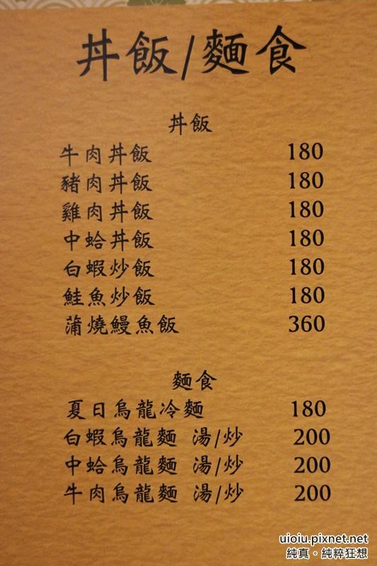 150918 台北 呂河日本料理007.JPG