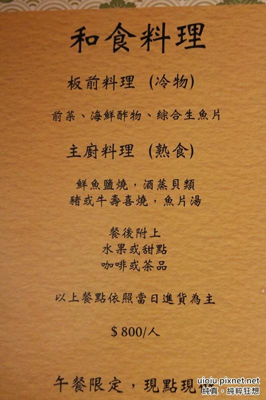 150918 台北 呂河日本料理009.JPG