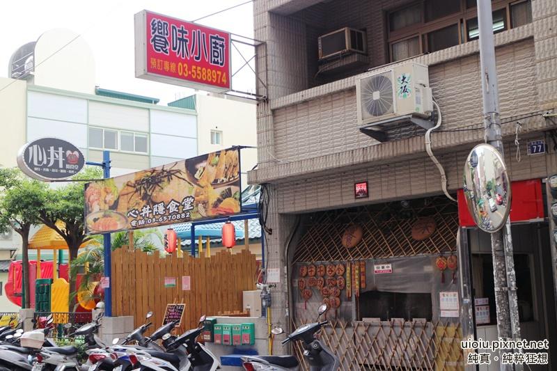 1501001 竹北 饗味小廚002.JPG